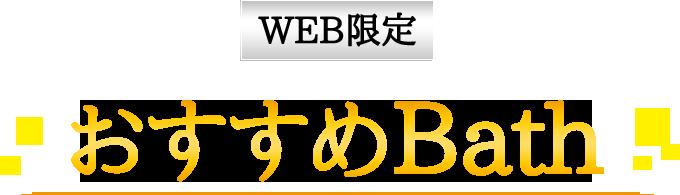 WEB限定おすすめBath