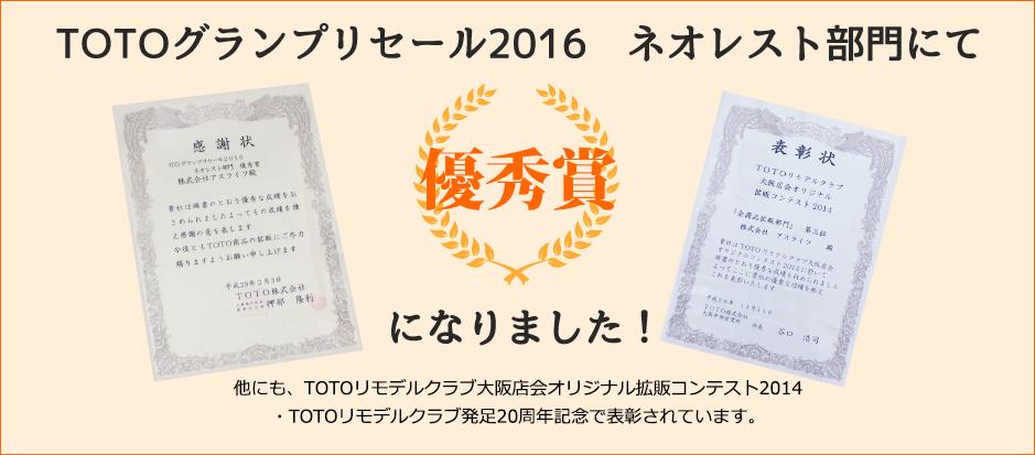 TOTOグランプリセール2016 ネオレスト部門にて優秀賞になりました!