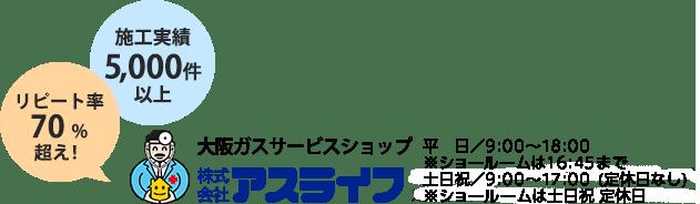 大阪ガスサービスショップ 株式会社アスライフ