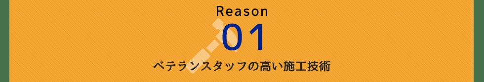 Reason 01 ベテランスタッフの高い施工技術