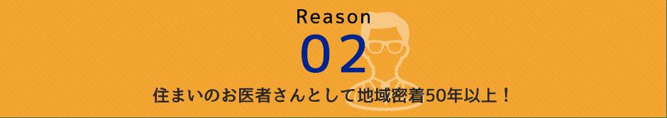 Reason 02 住まいのお医者さんとして地域密着60年以上!