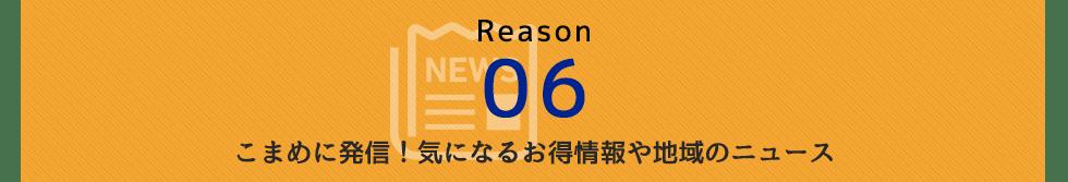 Reason 06 こまめに発信!気になるお得情報や地域のニュース