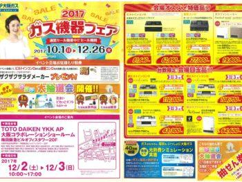 12/2(土)~12/3(日)TDY梅田ショールームでがすコンロ展!