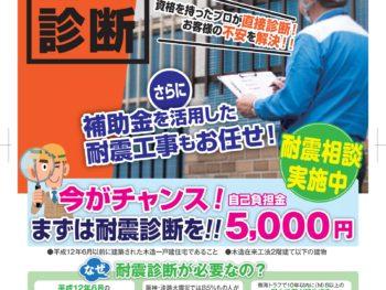 今がチャンス!自己負担額¥5,000で耐震診断できます!