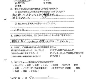 大阪市東淀川区 H様の声(屋根葺き替え工事)
