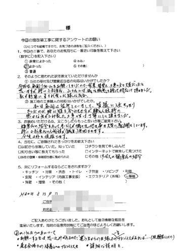 大阪市東淀川区 Y様(浴室取替え・キッチン・リビング・玄関改装工事)
