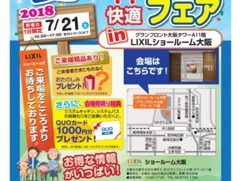 7/21(土)限定!! 夏のリフォーム快適スペシャルフェア㏌LIXILショールーム大阪
