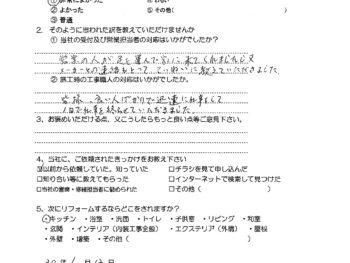 大阪市東淀川区 S様邸 システムバス取替え工事