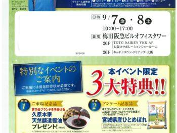 9/7(金)・8(土)は住みカタリフォームフェア❕❕