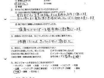 大阪市東淀川区 M様の声(浴室改装工事)