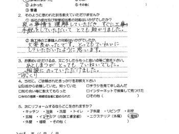 大阪府吹田市山手町 T様の声(トイレ改装工事)