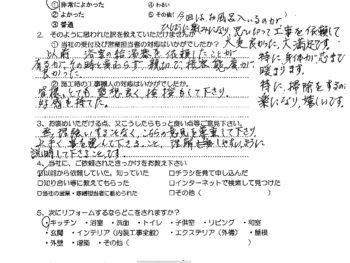 大阪市東淀川区 I様の声(浴室改装工事)