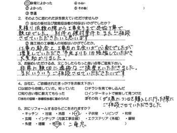 大阪市東淀川区 O様の声(浴室改装工事)