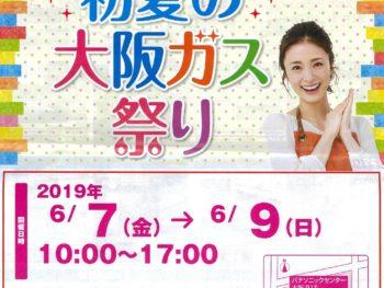 初夏の大阪ガス祭り 暮らしトクトクフェア開催のお知らせ❢