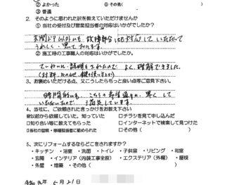 大阪市東淀川区 T様の声 (玄関ドア取替え工事)