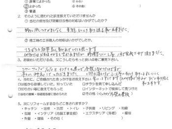 大阪市東淀川区 T様の声(浴室改装・BF風呂釜取替工事)
