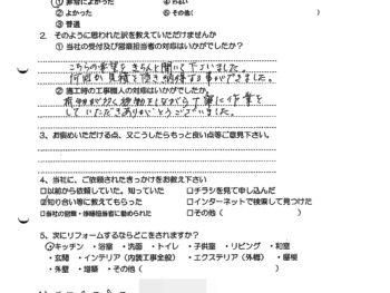 大阪市淀川区 H様の声(トイレ改修及び内装工事)