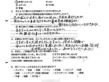 大阪市東淀川区 H様の声(屋根工事)