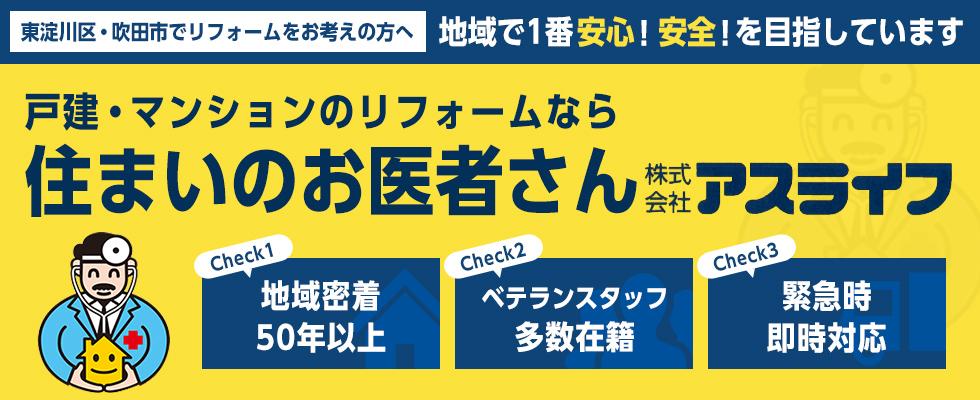 明日のよりよい暮らしのために吹田市、東淀川地区のリフォームなら、アスライフにお任せください