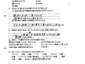 大阪市東淀川区 M様の声(耐震改修工事)