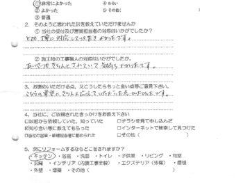 大阪市東淀川区 O様の声(ブロック塀改修工事)