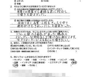 大阪市東淀川区 I様の声(浴室・洗面所工事)