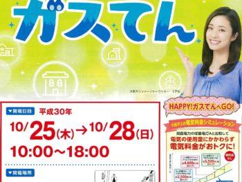今年もやります✨『ガスてん』❕ 10/25(木)~10/28(日)10:00~18:00