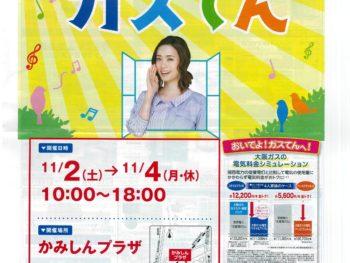 今年も大感謝フェア『ガスてん』やりますよー✨ 11/2(土)~ 11/4(月・休)10:00~18:00