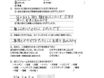 大阪市東淀川区 Y様の声(外構・外壁補修工事)