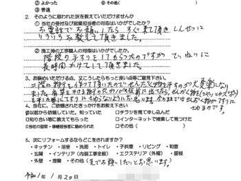 吹田市佐井寺T様の声(トイレ取替え・テラス工事)