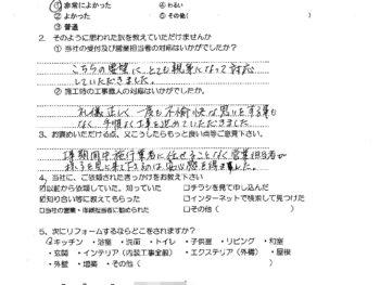 吹田市千里山虹が丘 H様の声(浴室取替工事)