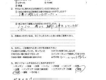 大阪市東淀川区 H様の声(玄関・内装工事)
