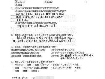 大阪市東淀川区 S様の声 (浴室改装工事)