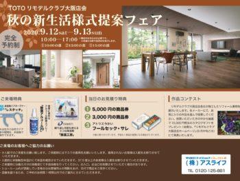 TOTO リモデルクラブ大阪店会 秋の新生活様式提案フェア開催のお知らせ🌙