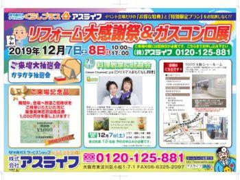 リフォーム大感謝祭&ガスコンロ展開催!! 12月7日(土)・8日(日) 10:00~17:00