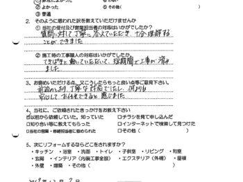大阪市東淀川区 S様の声(屋根葺き替え工事)