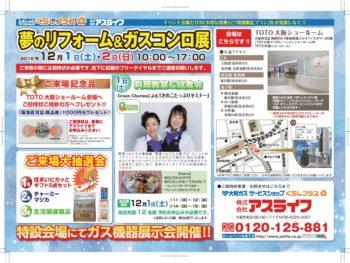 夢のリフォーム&ガスコンロ展❕ 12/1(土)・2日(日)10:00~17:00 TOTO大阪ショールーム❕