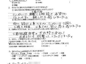 吹田市佐井寺 N様の声(トイレ新設工事)