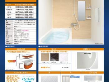 バスルーム&洗面化粧台の同時リフォームがお得でおススメ!!