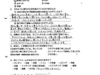 大阪市東淀川区 N様の声(システムバス工事)