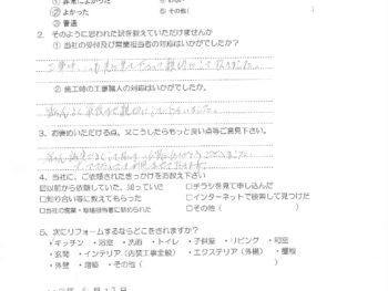 大阪市東淀川区 I様の声(外壁塗装・ベランダ塗装工事)