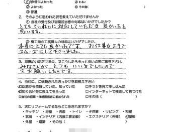 大阪市東淀川区 U様の声(浴室・キッチン改装工事)