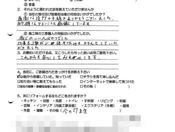 大阪市東淀川区 I様の声(システムバス・手摺取付け工事)