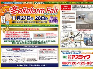 TOTO 大阪ショールーム 冬のリフォームフェア開催のお知らせ