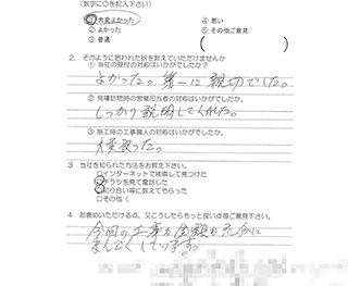 給湯器取替工事 (大阪市浪速区 N様の声)