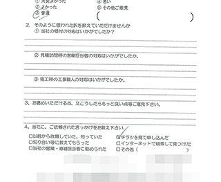 給湯器取替工事 (大阪市東淀川区 A様の声)