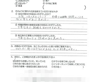 給湯器取替工事 (大阪市東淀川区 Y様の声)