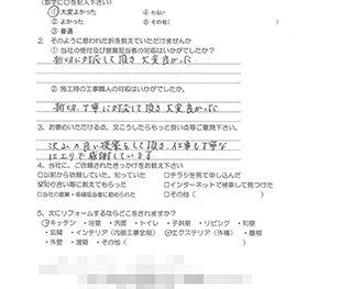 増改築工事 (大阪市東淀川区 Y様の声)