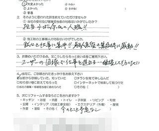 増改築工事 (大阪市東淀川区 N様の声)