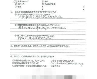 給湯器取替工事 (大阪市東淀川区 S様の声)